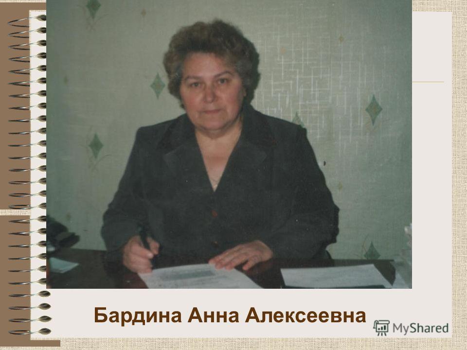 Бардина Анна Алексеевна