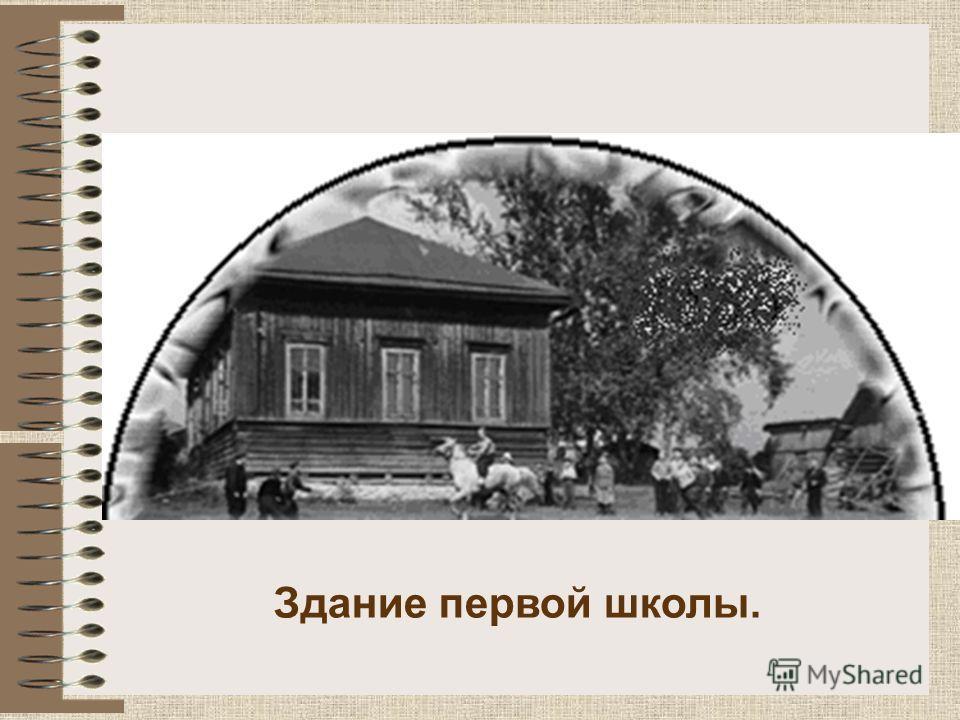 Здание первой школы.