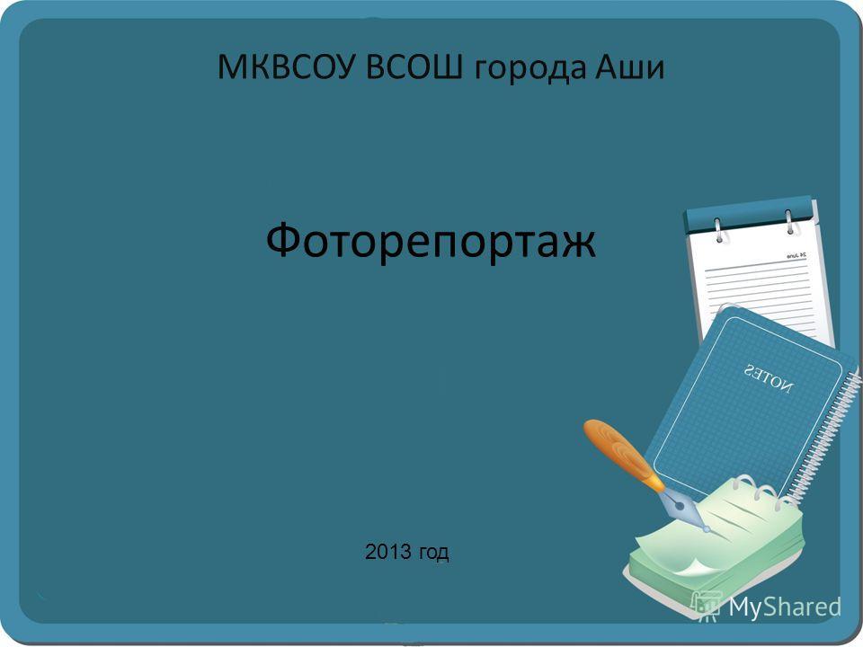 Фоторепортаж МКВСОУ ВСОШ города Аши 2013 год
