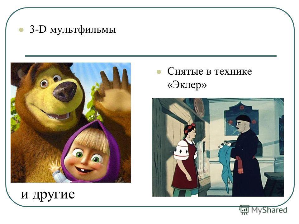 3-D мультфильмы Снятые в технике «Эклер» и другие