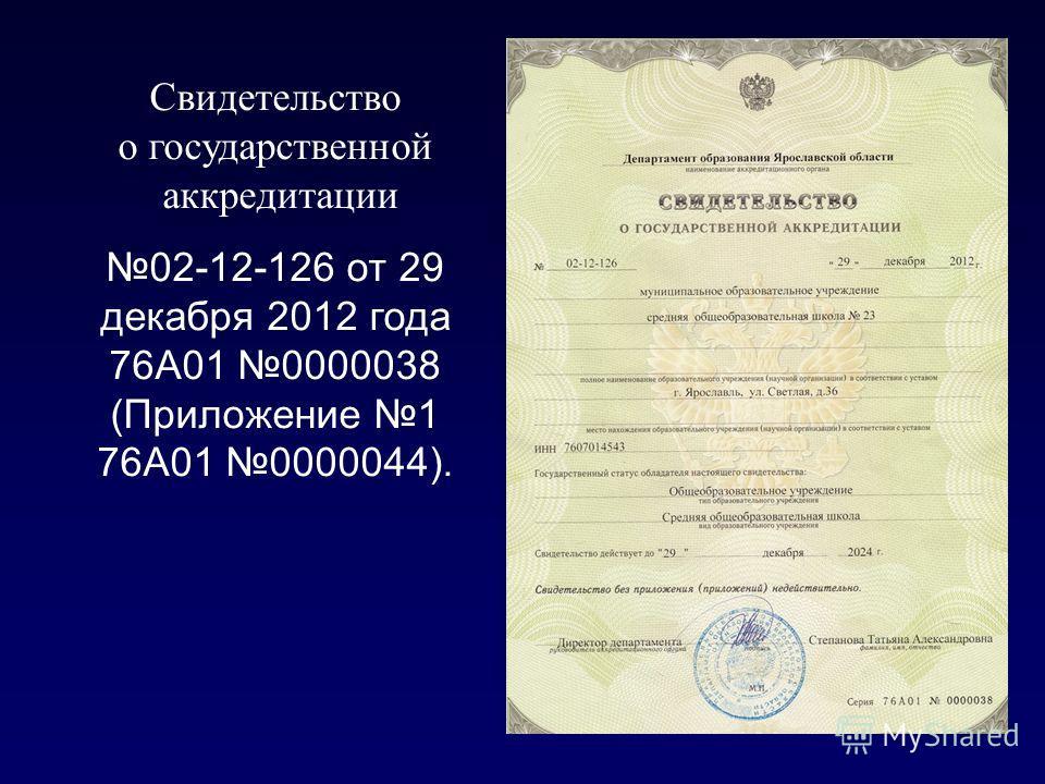 Свидетельство о государственной аккредитации 02-12-126 от 29 декабря 2012 года 76А01 0000038 (Приложение 1 76А01 0000044).