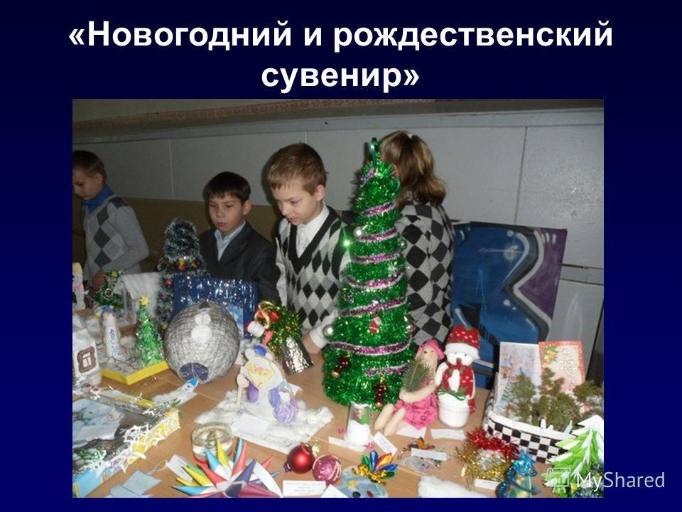 «Новогодний и рождественский сувенир»