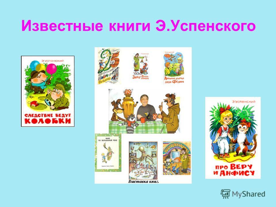 Известные книги Э.Успенского