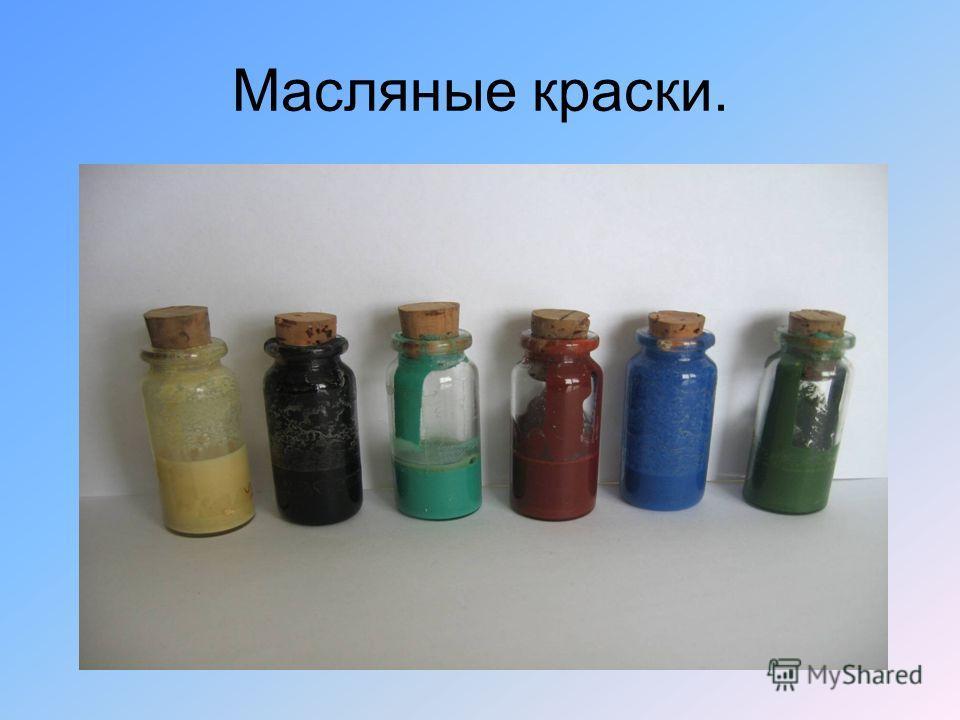 Масляные краски.