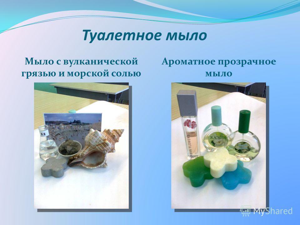 Туалетное мыло Мыло с вулканической грязью и морской солью Ароматное прозрачное мыло