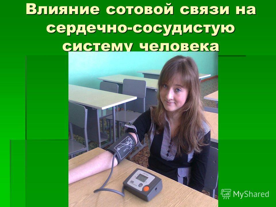 Влияние сотовой связи на сердечно-сосудистую систему человека