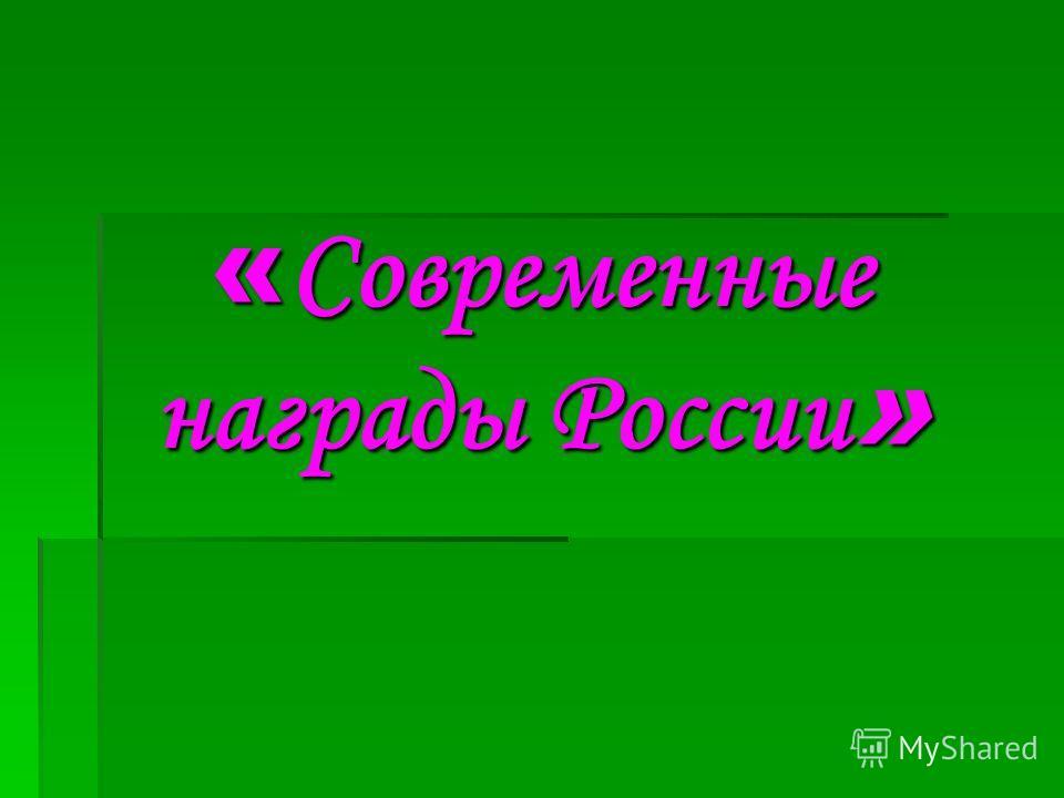 « Современные награды России »