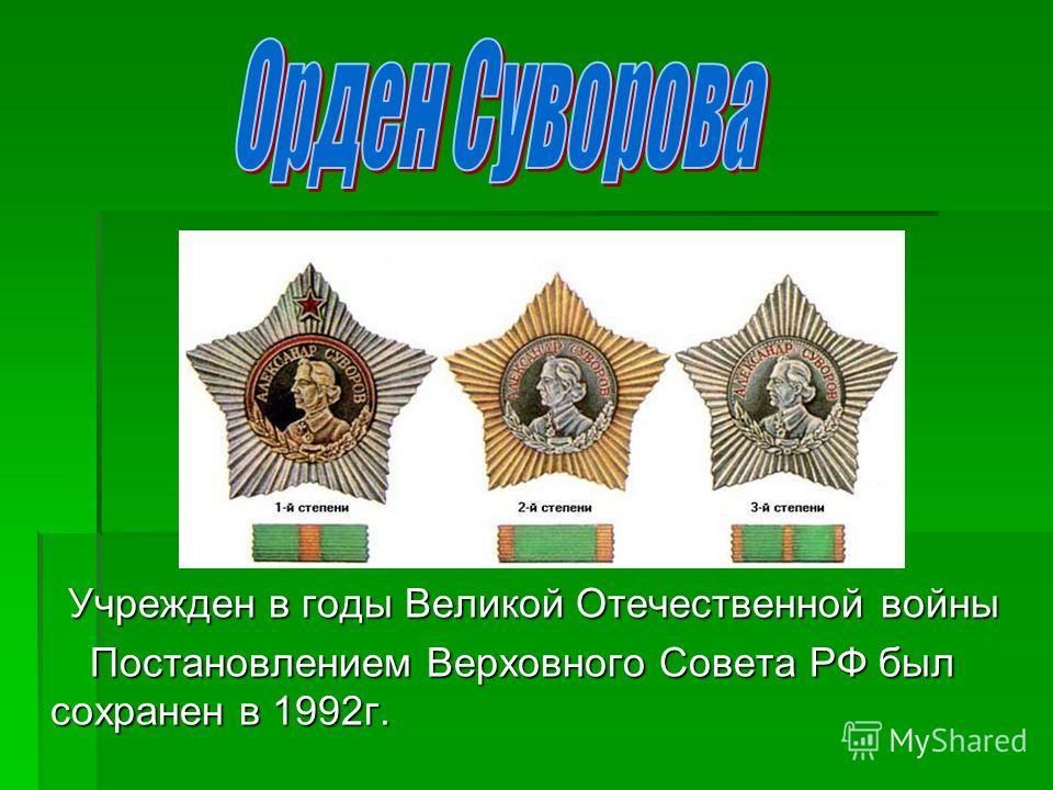 Учрежден в годы Великой Отечественной войны Учрежден в годы Великой Отечественной войны Постановлением Верховного Совета РФ был сохранен в 1992г. Постановлением Верховного Совета РФ был сохранен в 1992г.