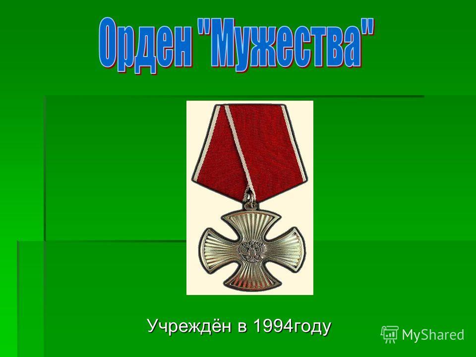 Учреждён в 1994году Учреждён в 1994году