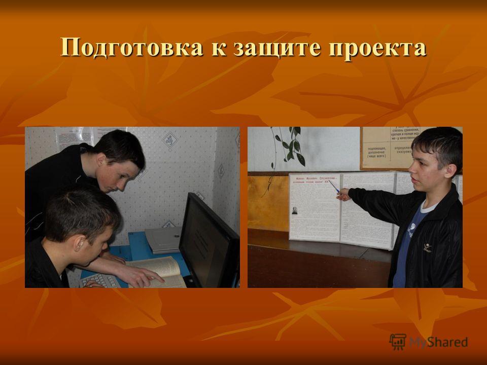 Подготовка к защите проекта