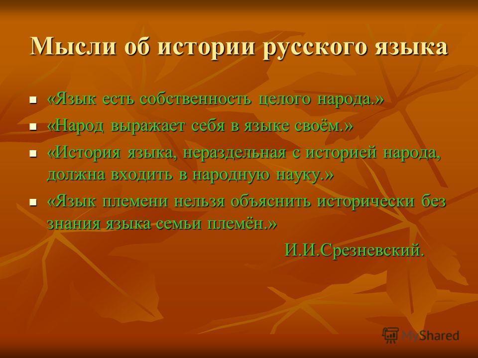 Мысли об истории русского языка «Язык есть собственность целого народа.» «Язык есть собственность целого народа.» «Народ выражает себя в языке своём.» «Народ выражает себя в языке своём.» «История языка, нераздельная с историей народа, должна входить