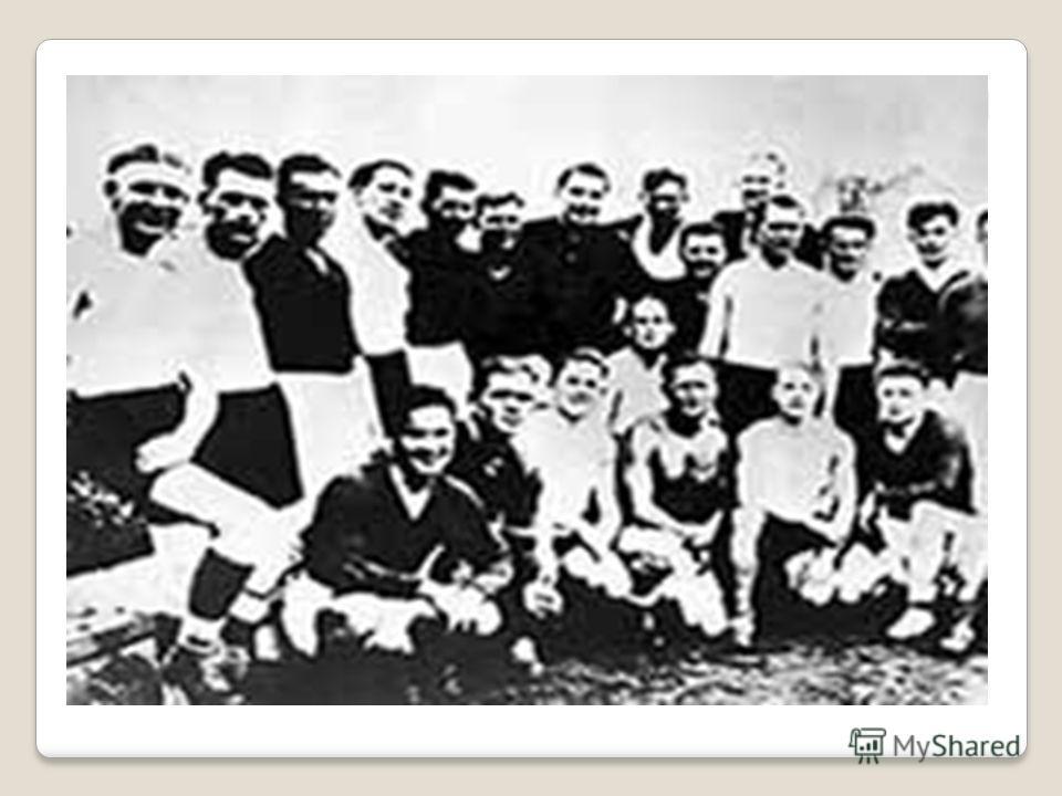 Матч смерти – футбольный матч, сыгранный в оккупированном немцами Киеве между советской и немецкой командами. Ряд футболистов-киевлян был расстрелян, по легенде, за отказ проиграть встречу.