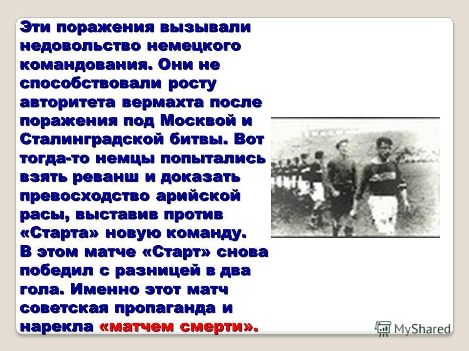 Эти поражения вызывали недовольство немецкого командования. Они не способствовали росту авторитета вермахта после поражения под Москвой и Сталинградской битвы. Вот тогда-то немцы попытались взять реванш и доказать превосходство арийской расы, выстави
