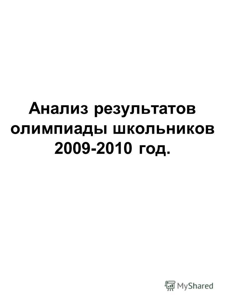 Анализ результатов олимпиады школьников 2009-2010 год.