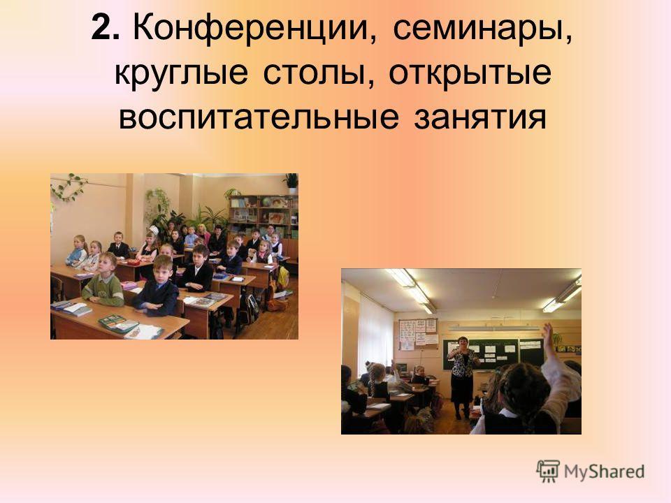 2. Конференции, семинары, круглые столы, открытые воспитательные занятия