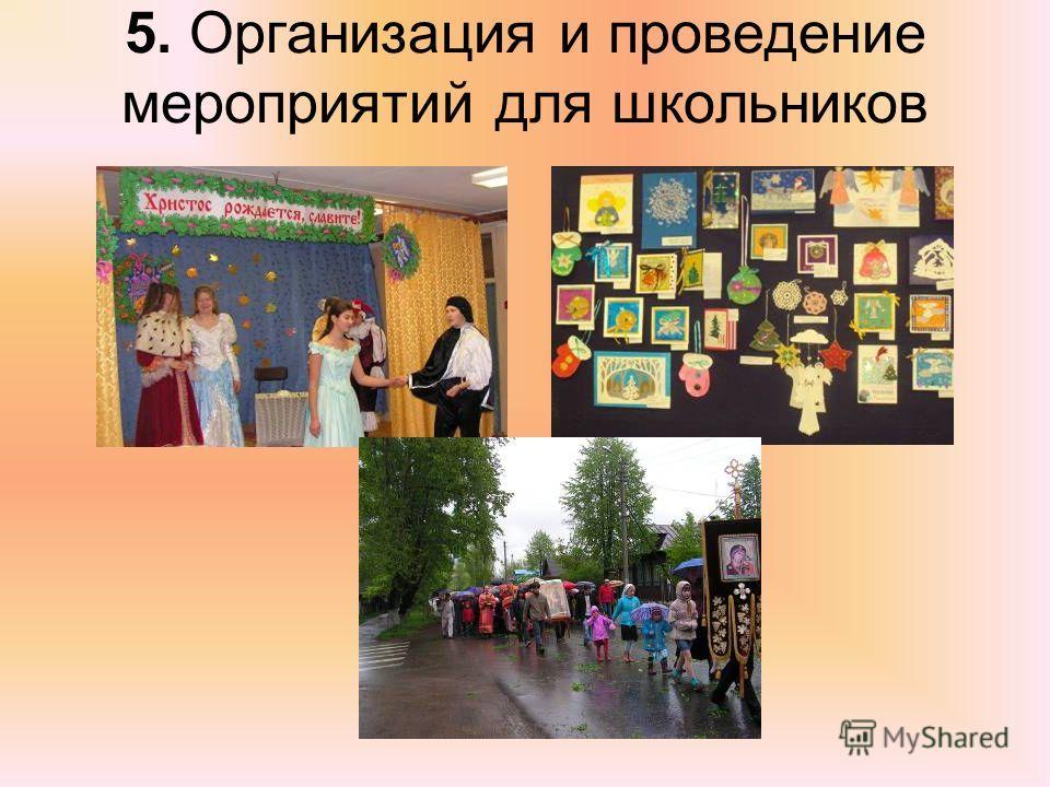 5. Организация и проведение мероприятий для школьников