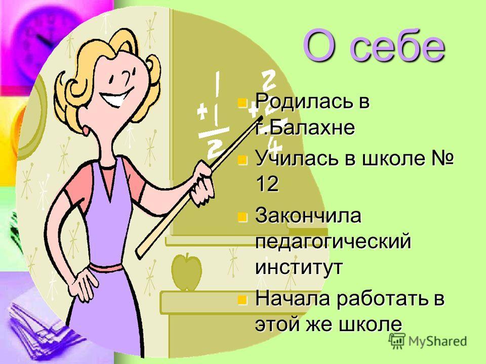 Токарева Светлана Анатольевна Учитель начальных классов МОУ «Средняя школа 12»