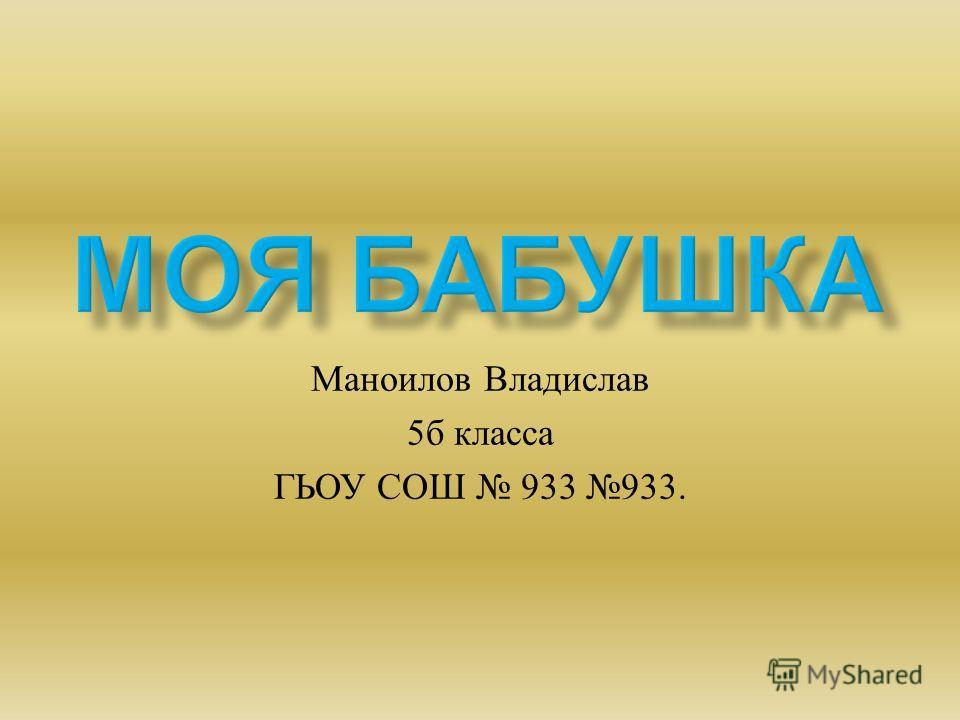Маноилов Владислав 5 б класса ГЬОУ СОШ 933 933.
