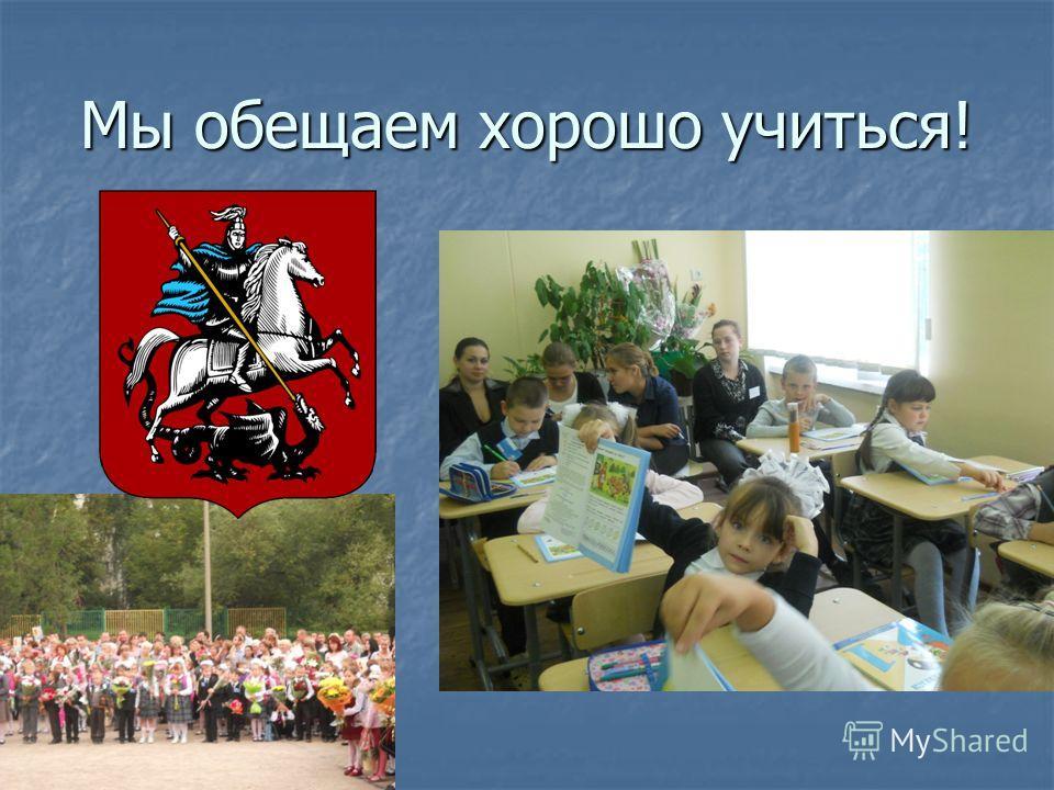 Мы обещаем хорошо учиться!
