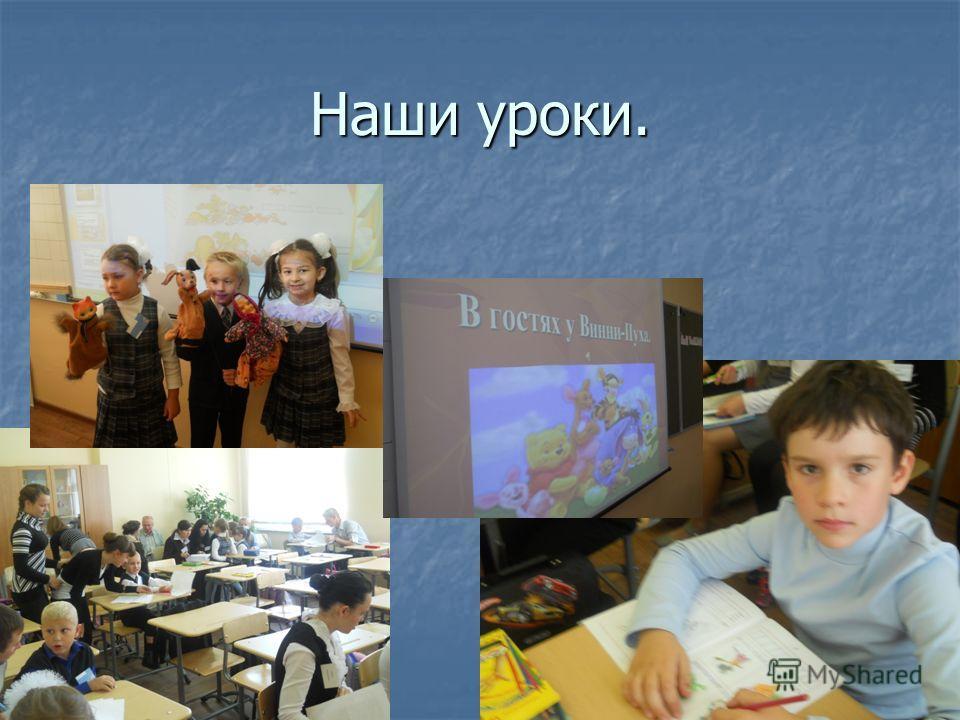 Наши уроки.