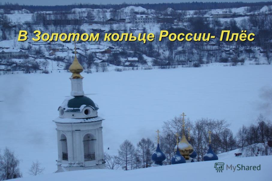 В Золотом кольце России- Плёс