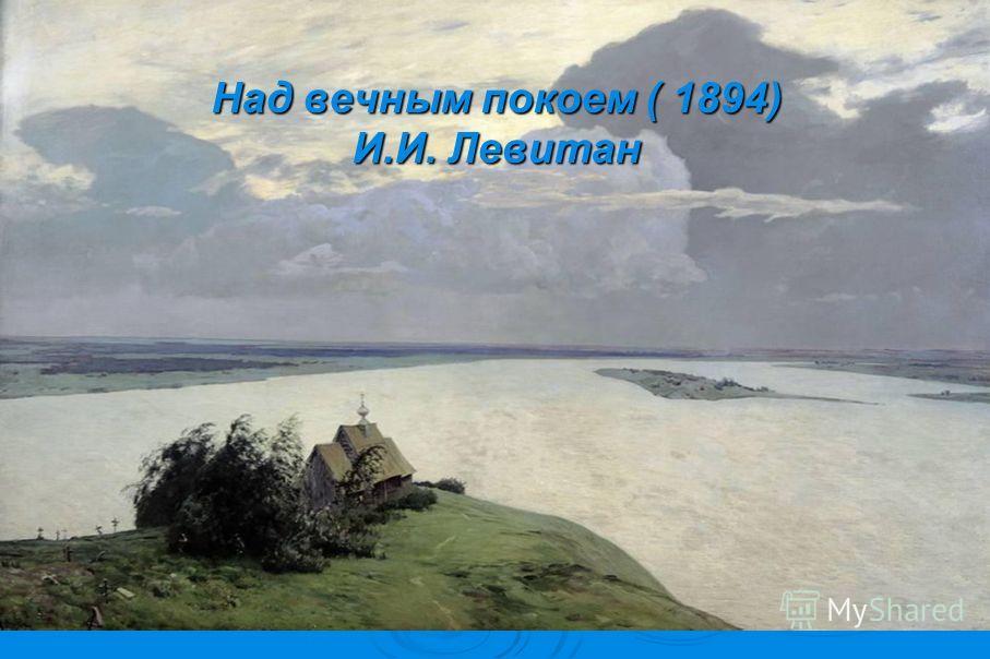 Над вечным покоем ( 1894) И.И. Левитан