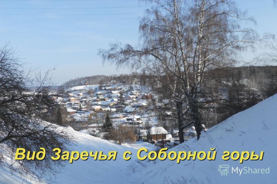 Вид Заречья с Соборной горы