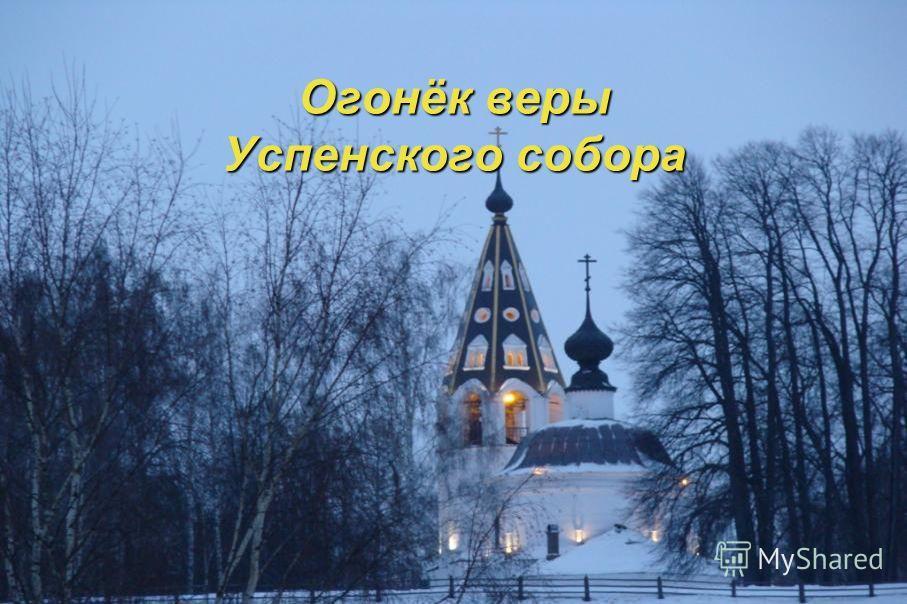 Огонёк веры Успенского собора