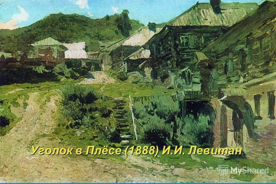 Уголок в Плёсе (1888) И.И. Левитан
