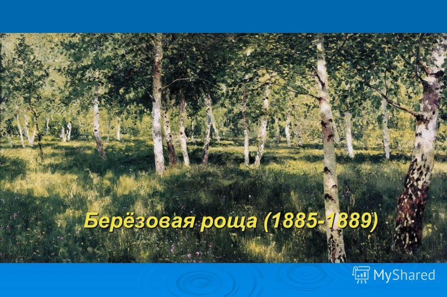 Берёзовая роща (1885-1889)