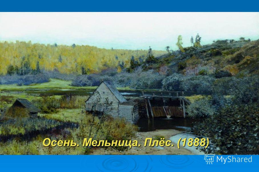 Осень. Мельница. Плёс. (1888)