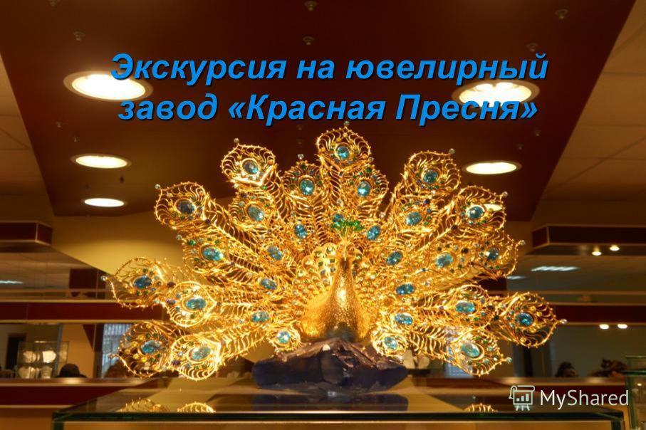 Экскурсия на ювелирный завод «Красная Пресня»