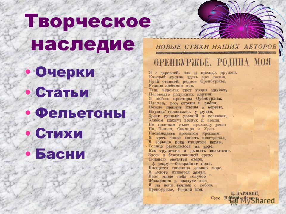 Творческое наследие Очерки Статьи Фельетоны Стихи Басни