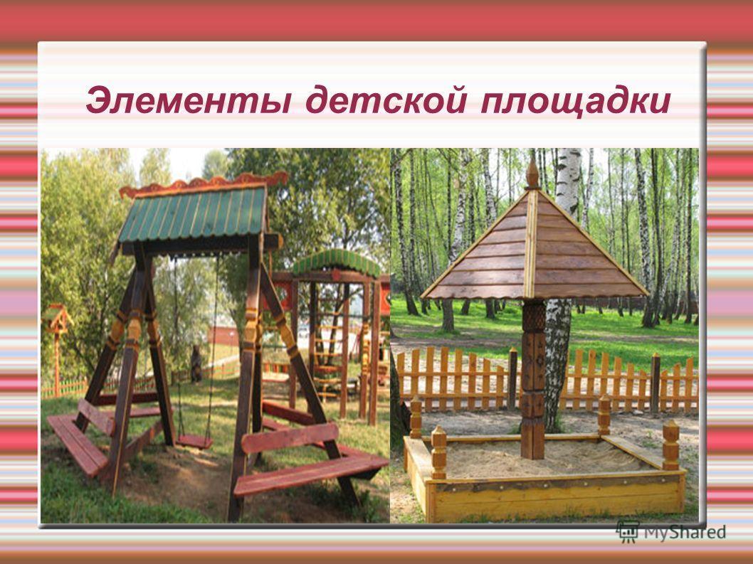 Элементы детской площадки