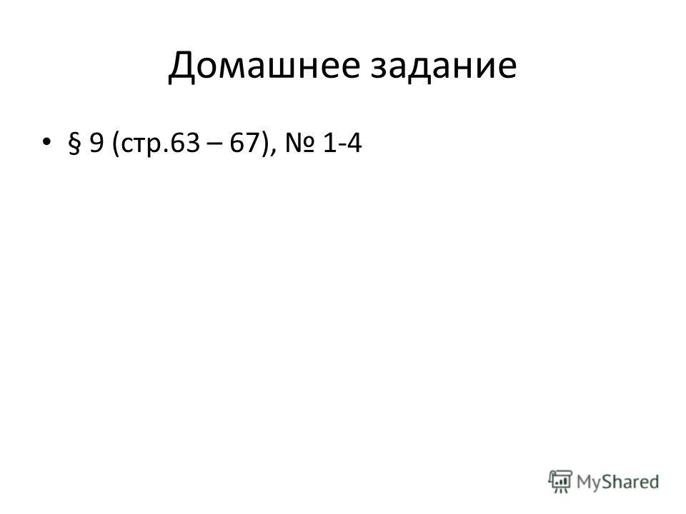 Домашнее задание § 9 (стр.63 – 67), 1-4