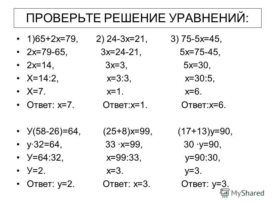 1)65+2х=79 у(58-26)=64 2)24-3х=21 (25+8)х=99 3)75-5х=45 (17+13)у=90