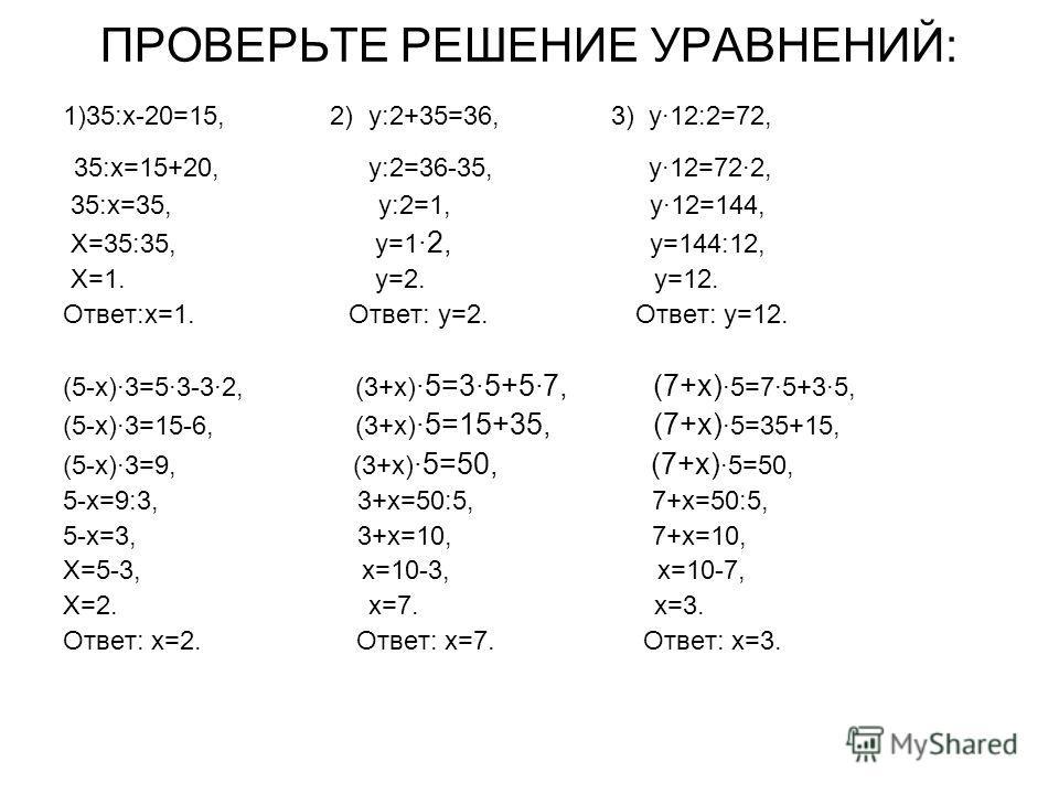35:х-20=15 у:2+35=36 у · 12:2=72 (5-х· 3=5 ·3 -3 ·2 (3+х) · 5= 3·5+5·7 (7+х) ·5=7 ·5+3 ·5 · Дружно взялись Иван-царевич и его воины за работу, решили уравнения, громко произнесли ответы, замки упали, двери подземелья открылись.