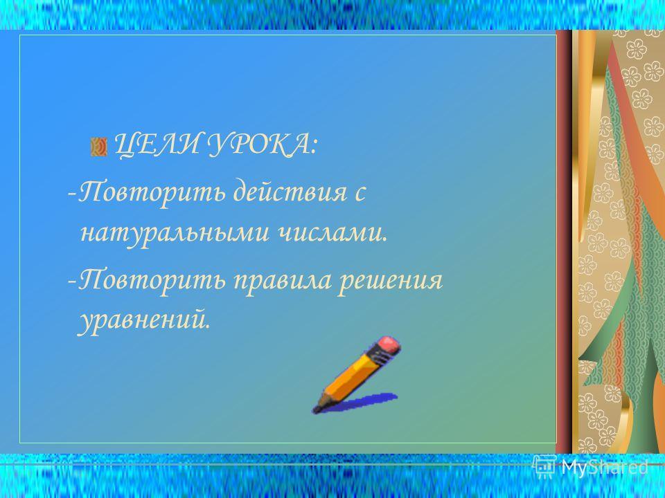 Автор: Новикова Ирина Алексеевна, учитель математики МОУ «Тигильская СОШ»