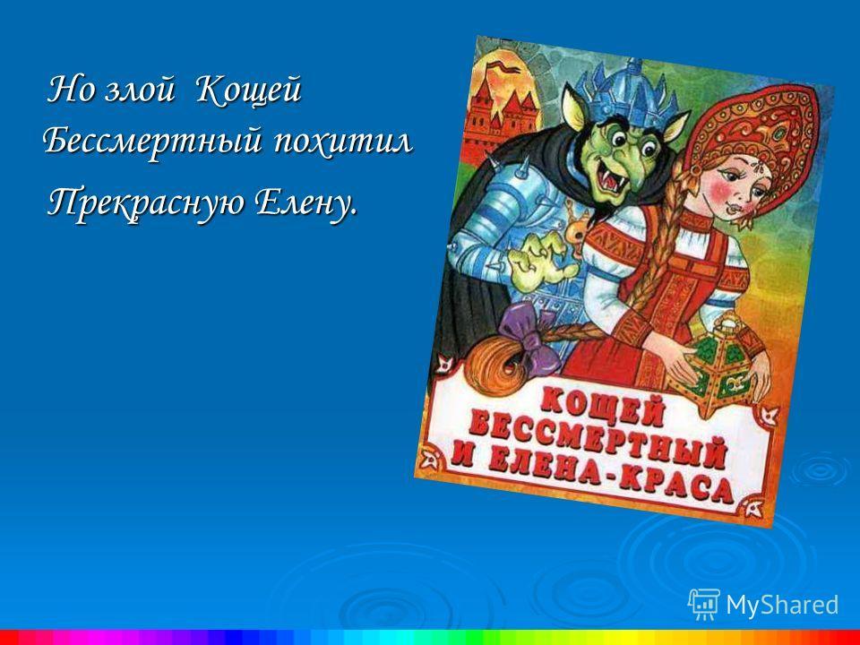 В некотором царстве в некотором государстве Жили-были Иван-царевич и Елена Прекрасная.