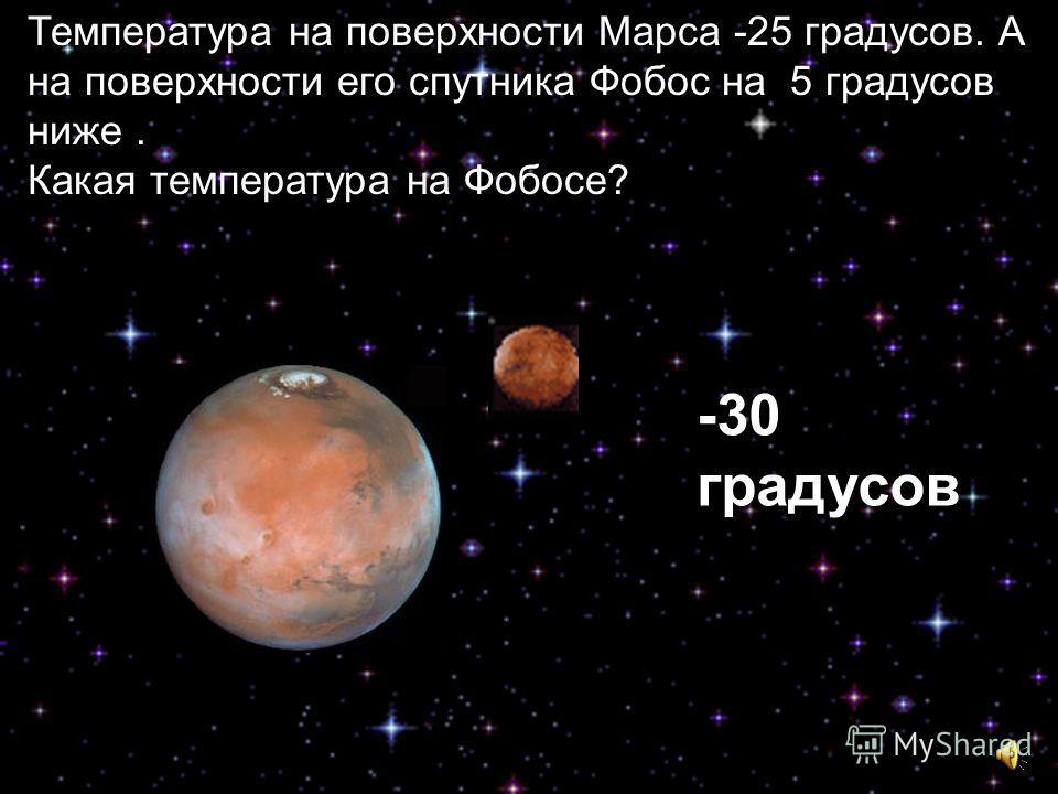 Температура облачного слоя Юпитера была -160 градусов. Но столбик термометра опустился ещё на 10 делений. Какая оказалась температура облачного слоя Юпитера? -170 градусов