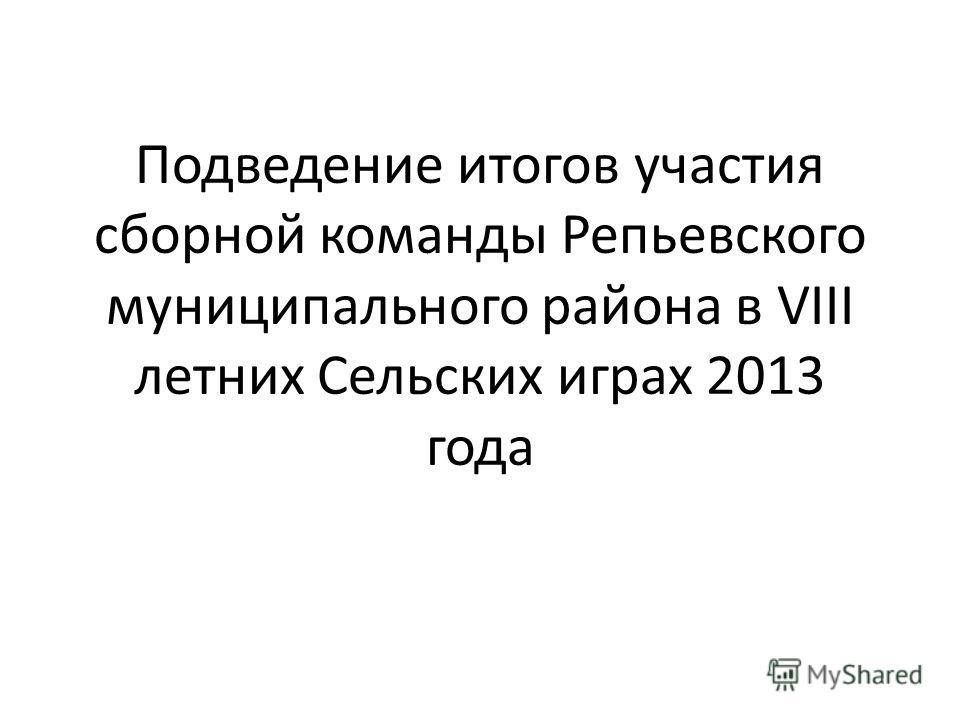Подведение итогов участия сборной команды Репьевского муниципального района в VIII летних Сельских играх 2013 года