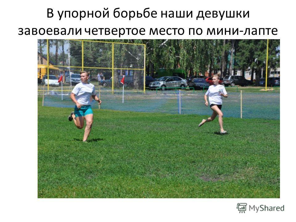 В упорной борьбе наши девушки завоевали четвертое место по мини-лапте