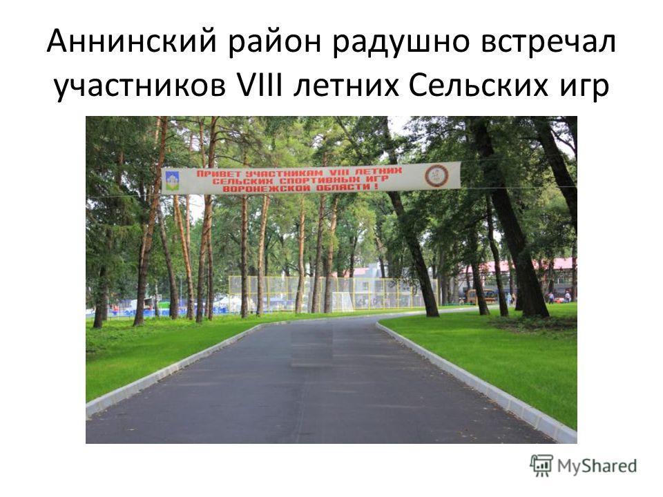 Аннинский район радушно встречал участников VIII летних Сельских игр