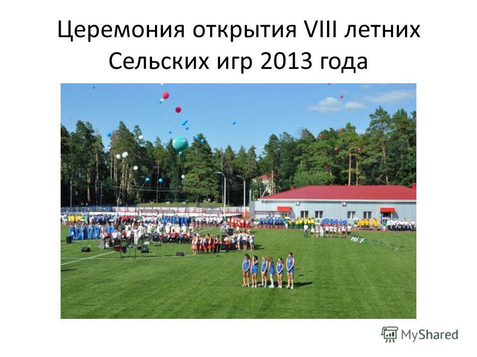 Церемония открытия VIII летних Сельских игр 2013 года