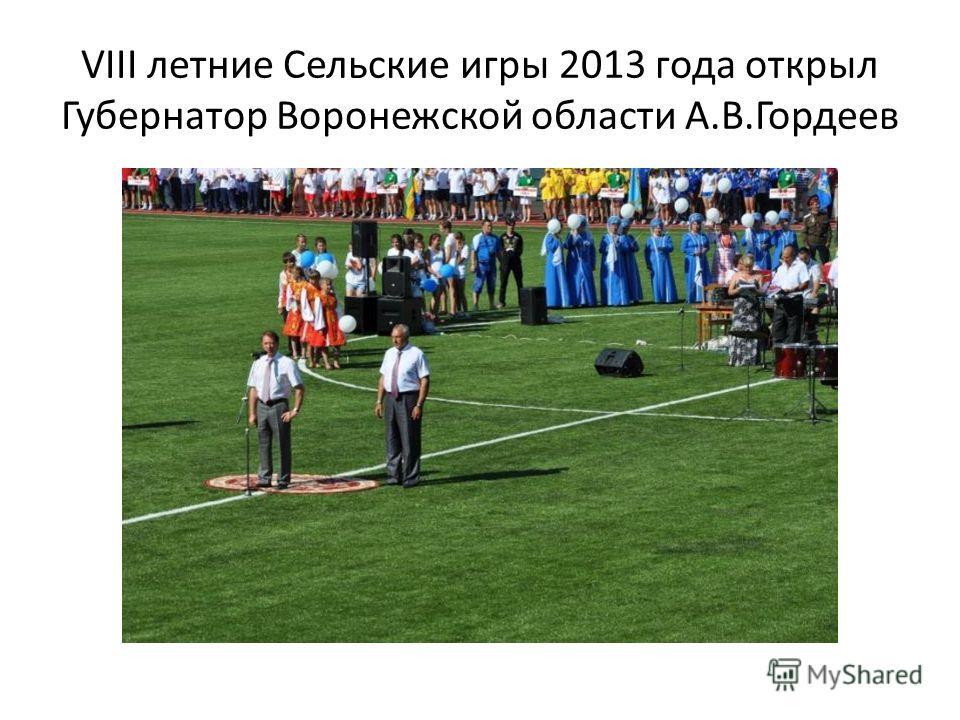 VIII летние Сельские игры 2013 года открыл Губернатор Воронежской области А.В.Гордеев