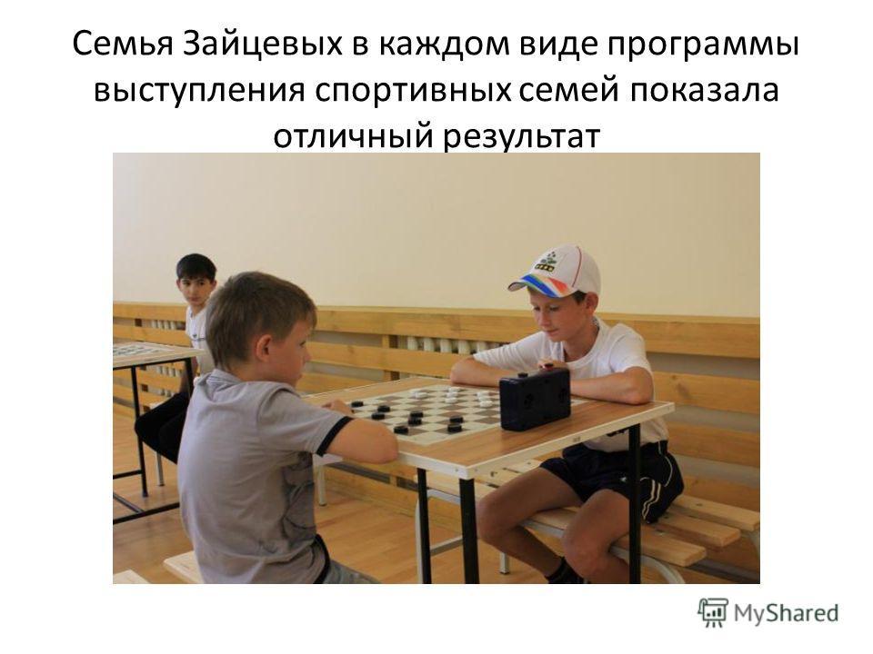 Семья Зайцевых в каждом виде программы выступления спортивных семей показала отличный результат