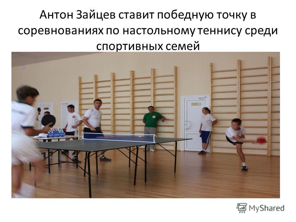 Антон Зайцев ставит победную точку в соревнованиях по настольному теннису среди спортивных семей