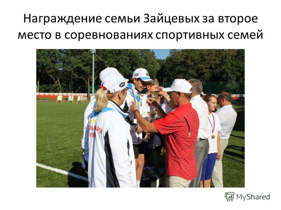 Награждение семьи Зайцевых за второе место в соревнованиях спортивных семей