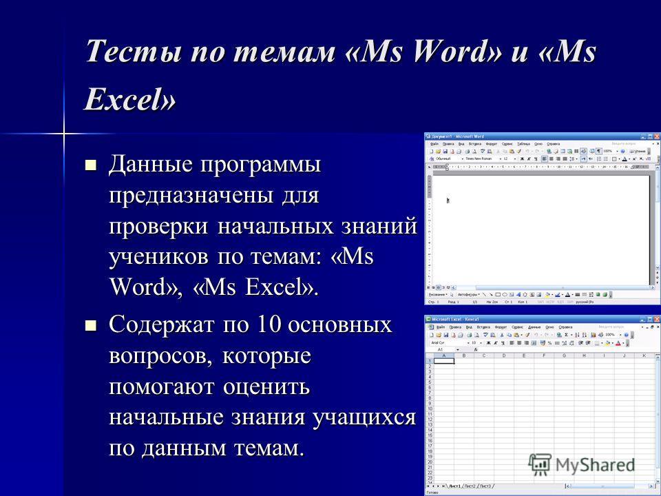 Тесты по темам «Ms Word» и «Ms Excel» Данные программы предназначены для проверки начальных знаний учеников по темам: «Ms Word», «Ms Excel». Данные программы предназначены для проверки начальных знаний учеников по темам: «Ms Word», «Ms Excel». Содерж