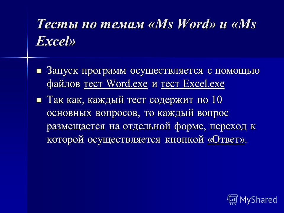 Тесты по темам «Ms Word» и «Ms Excel» Запуск программ осуществляется с помощью файлов тест Word.exe и тест Excel.exe Запуск программ осуществляется с помощью файлов тест Word.exe и тест Excel.exe Так как, каждый тест содержит по 10 основных вопросов,